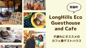 ロングヒルズさん LongHills Eco Guesthouse and cafe 箕輪町