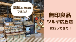 無印良品 塩尻ツルヤ広丘店に行ってきた!