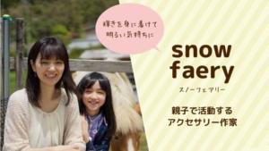 snow faery