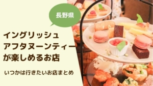 長野県でイングリッシュアフタヌーンティーが楽しめるお店まとめ