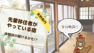 長野県内 先輩移住者がやっている宿
